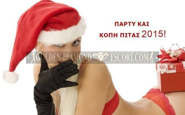 Golden Diamond Escorts Κοπή πίτας 2015