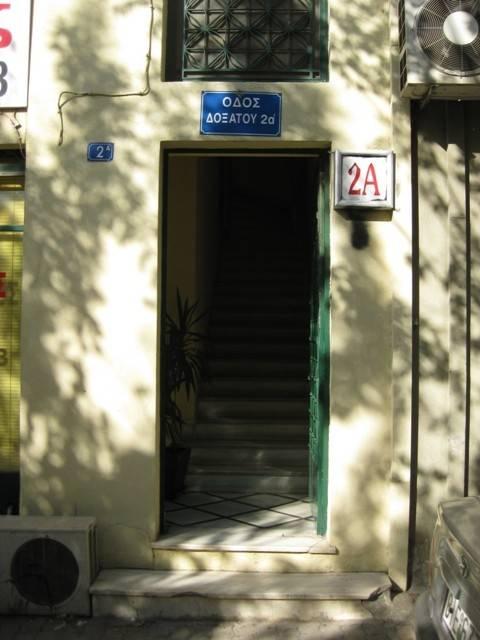 Δοξάτου 2Α & Λ. Αθηνών