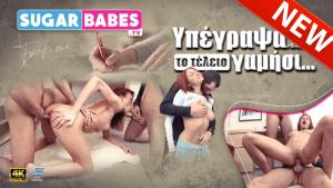 Greek Porn Film Sugar Babes Porn